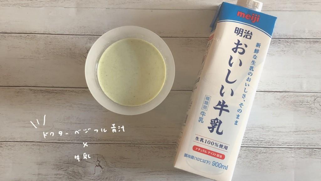 飲み方① ドクターベジフル青汁×牛乳