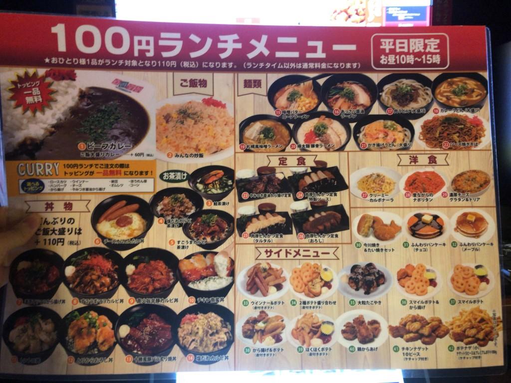 自遊空間の平日限定100円ランチを注文!