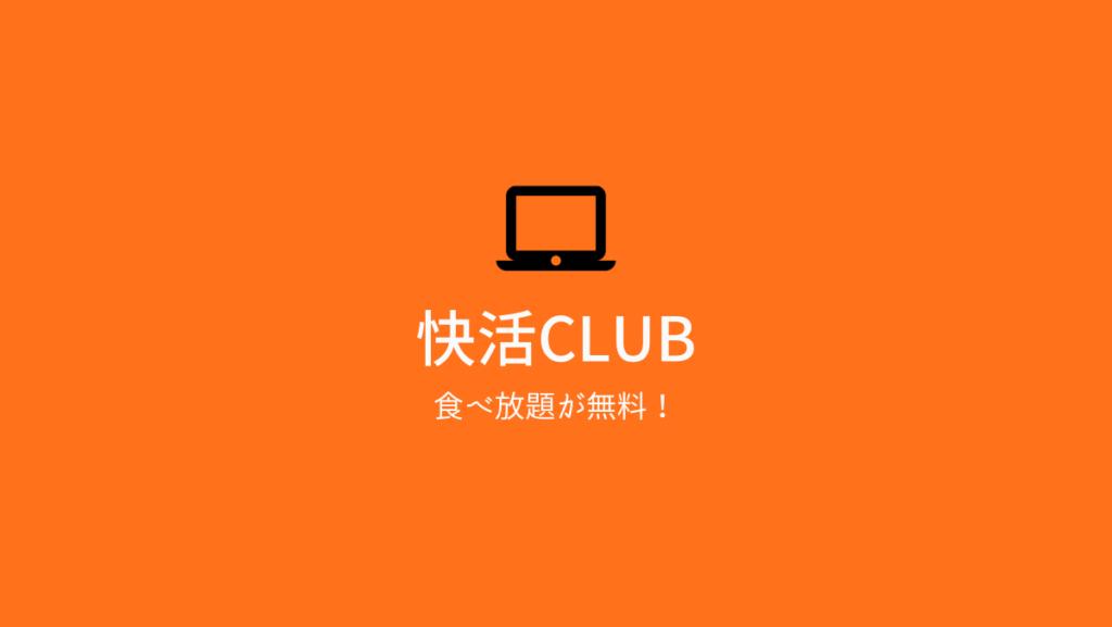 モーニングが無料で食べ放題!ネットカフェ「快活CLUB」