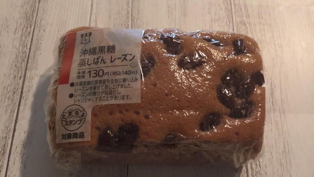 【ローソン】沖縄黒糖蒸しぱんレーズンを開封