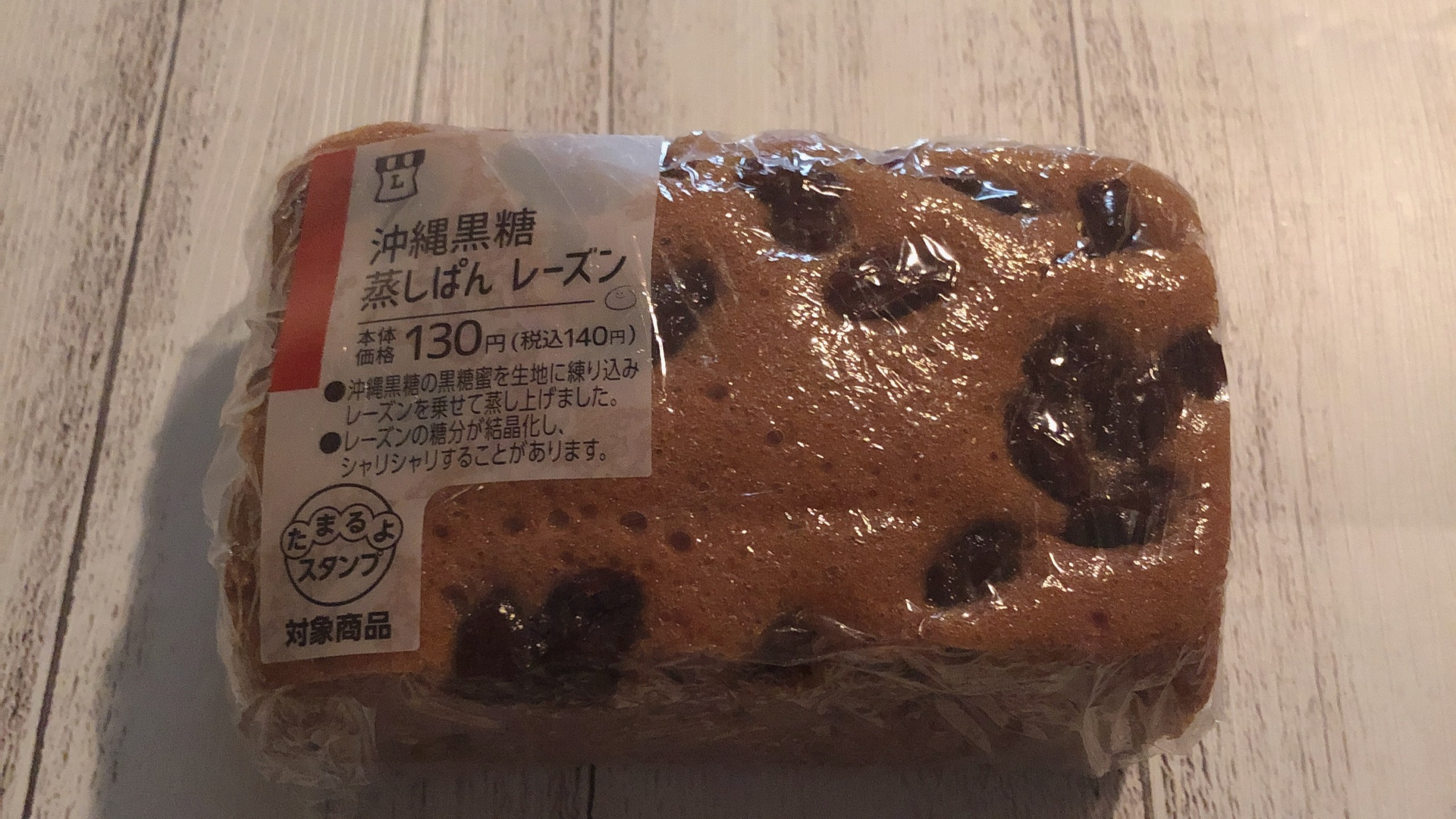 【ローソン】沖縄黒糖蒸しぱんレーズンを実食!カロリーや価格も紹介