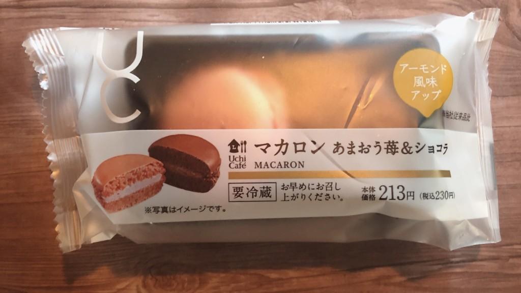 リニューアルした「マカロン あまおう苺&ショコラ」を開封♪
