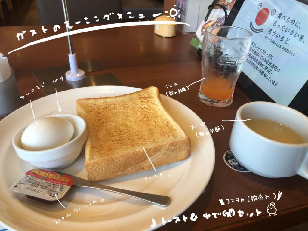 ガストモーニングセットの「トースト&ゆで卵」を実際に食べてみた!