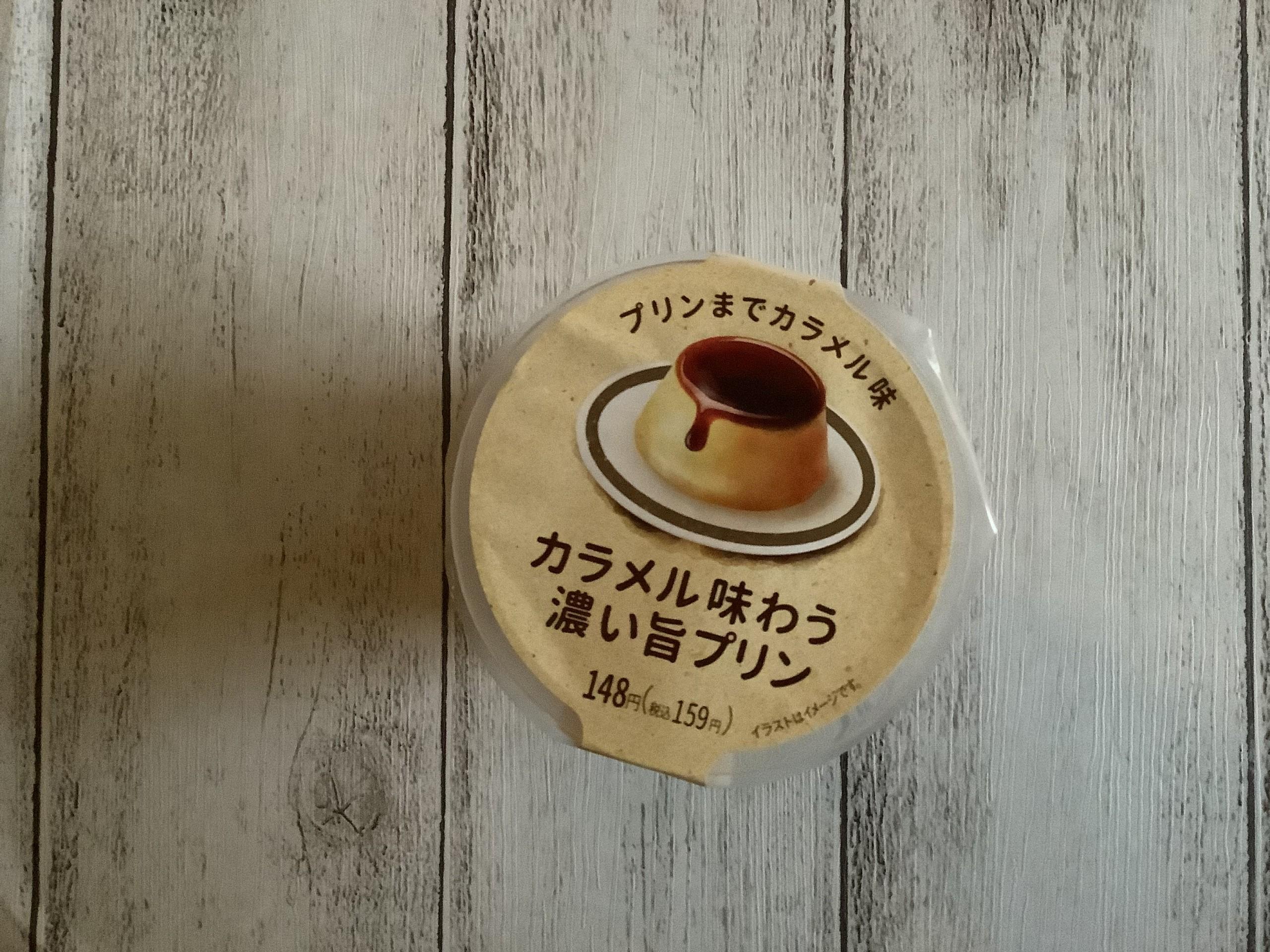 【ファミマ】プリンまでカラメル味!?濃い旨プリンを実食レビュー