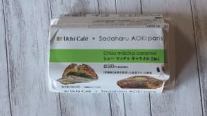 ローソン×サダハルアオキのシュー抹茶キャラメルを実食レポ