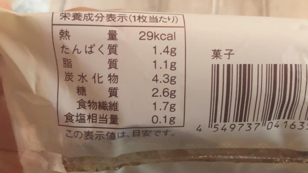 【ローソン】もち麦のシュガーラスクのカロリーと価格