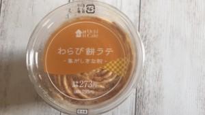 【ローソン】わらび餅ラテ焦がしきな粉を実食!カロリーや口コミも紹介
