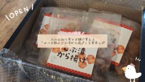 九州お取り寄せ本舗で買える「みつせ鷄のどぶ漬けから揚げ」を実食レポ