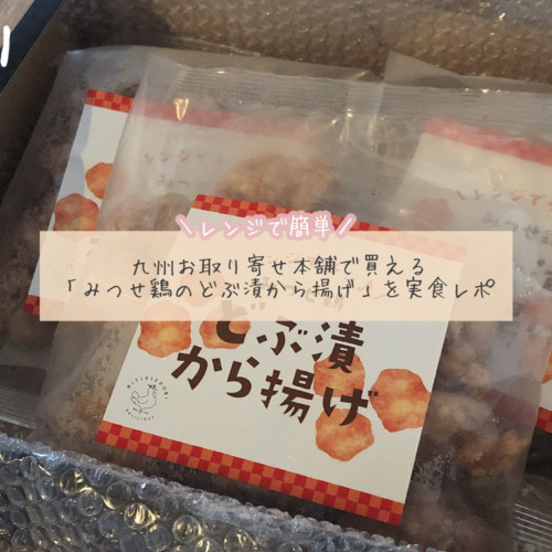 九州お取り寄せ本舗で買える「みつせ鷄のどぶ漬から揚げ」を実食レポ