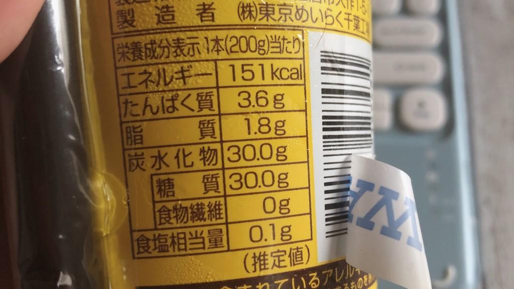 【ローソン】とろっとバナナミルクのカロリーと価格
