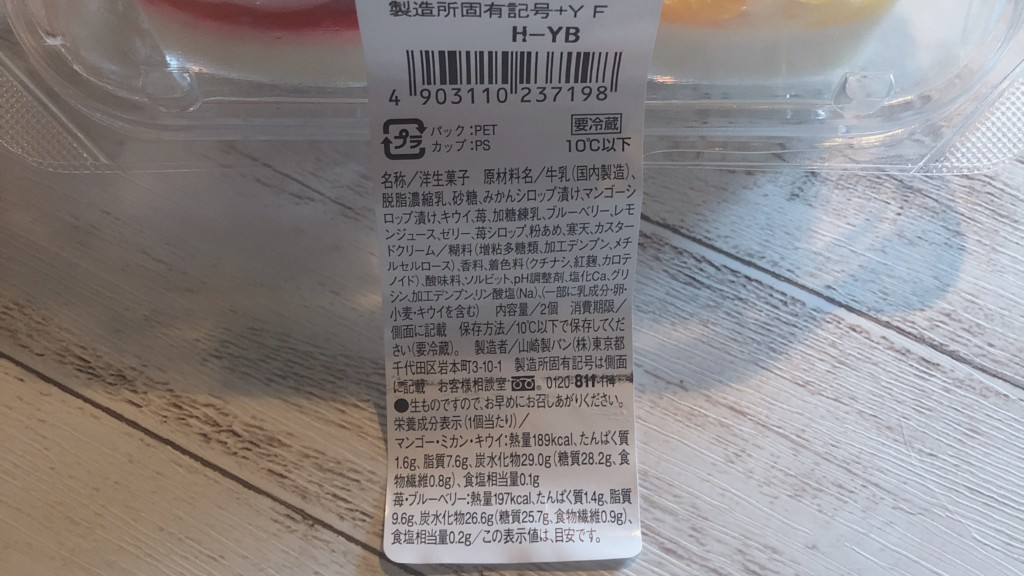 ローソンで買える「フルーツミルクプリン」のカロリーと価格