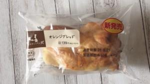 【ローソン】オレンジブレッドを実食レポ!カロリーや価格も紹介