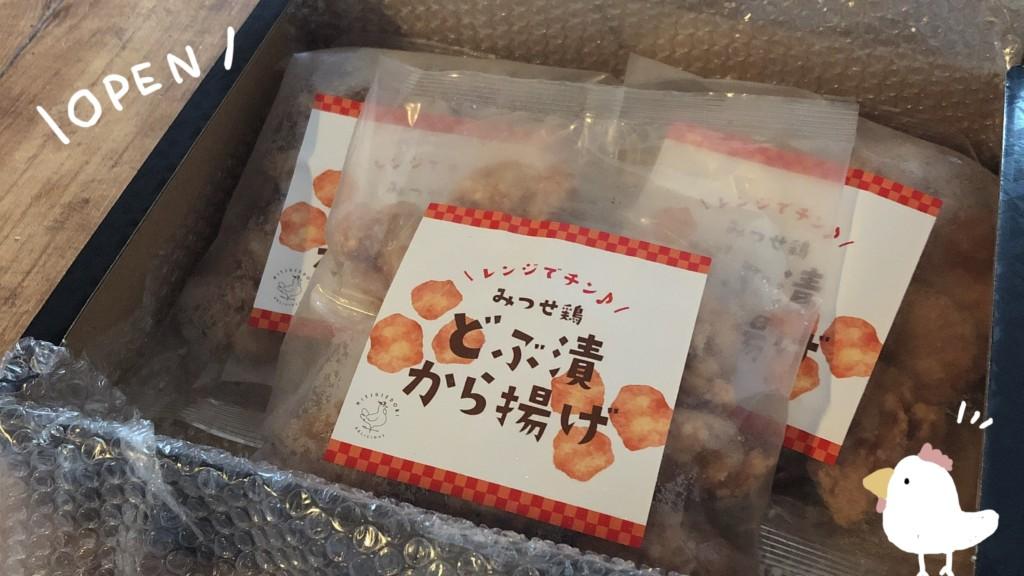 九州お取り寄せ本舗で買える「みつせ鷄のどぶ漬けから揚げ」を開封!