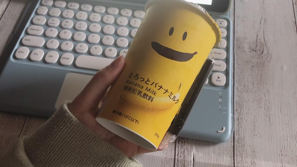 【ローソン】とろっとバナナミルクの気になるお味は?