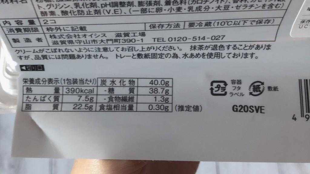 ローソン×サダハルアオキのシュー抹茶キャラメルのカロリーと価格