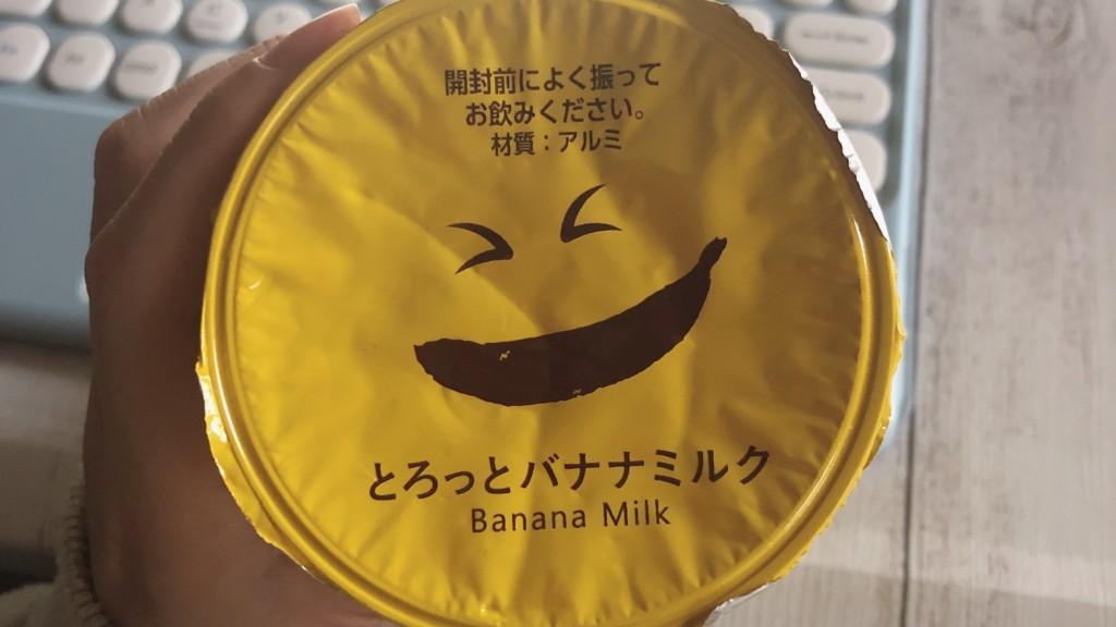 ローソンで購入できるとろっとバナナミルクはバナナ好きさん必見のドリンク