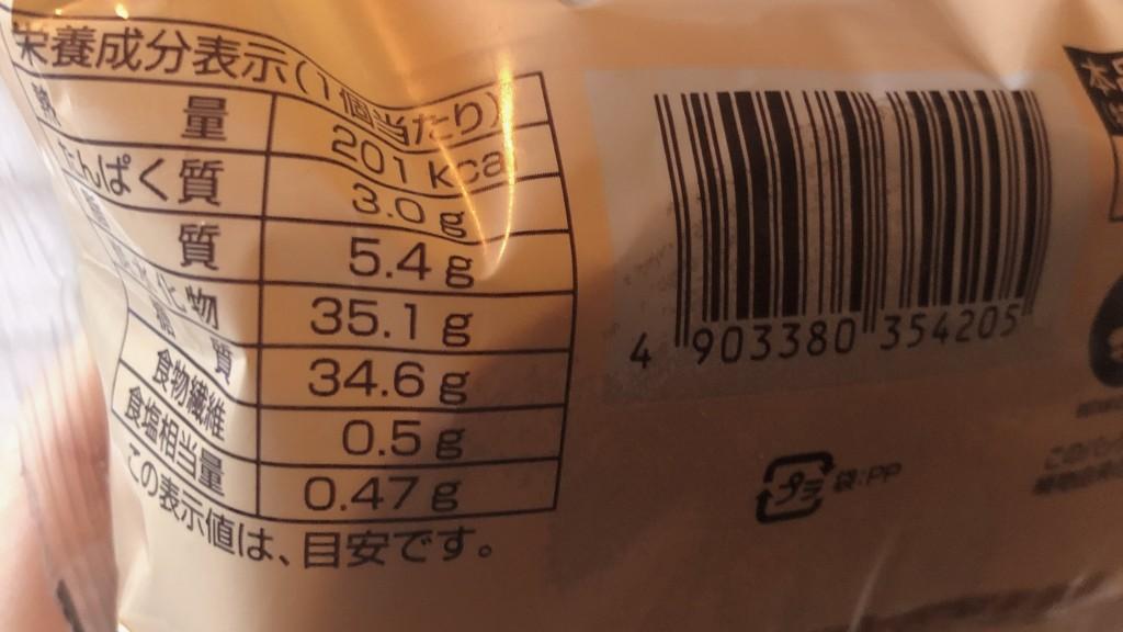 ファミマで購入できる!「コク深いミルクのカフェオレパンケーキ」のカロリーと価格