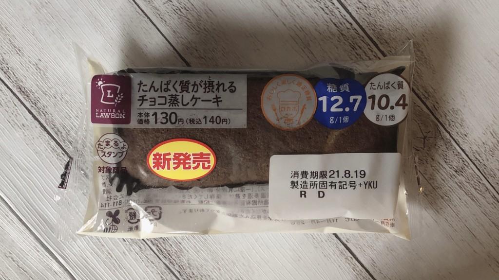 【ローソン】タンパク質が摂れるチョコ蒸しケーキを開封