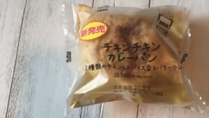 【ローソン】チキンチキンカレーパンを実食!カロリーや価格も紹介