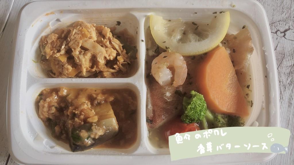⑤魚介のポワレ香草バターソース