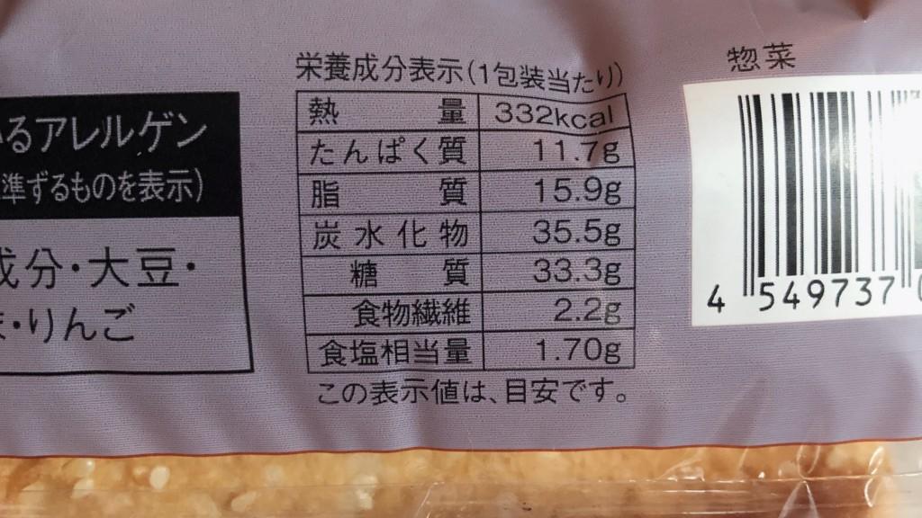 【ローソン】タルタルソースのチキンフィレのカロリーと価格