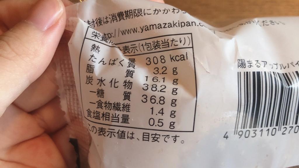 【ローソン】陽まるアップルパイ・秋のカロリーと価格