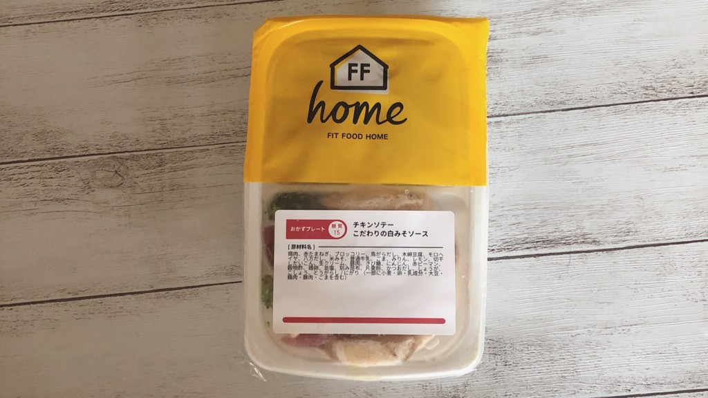 FIT FOOD HOME(フィットフードホーム)とは?