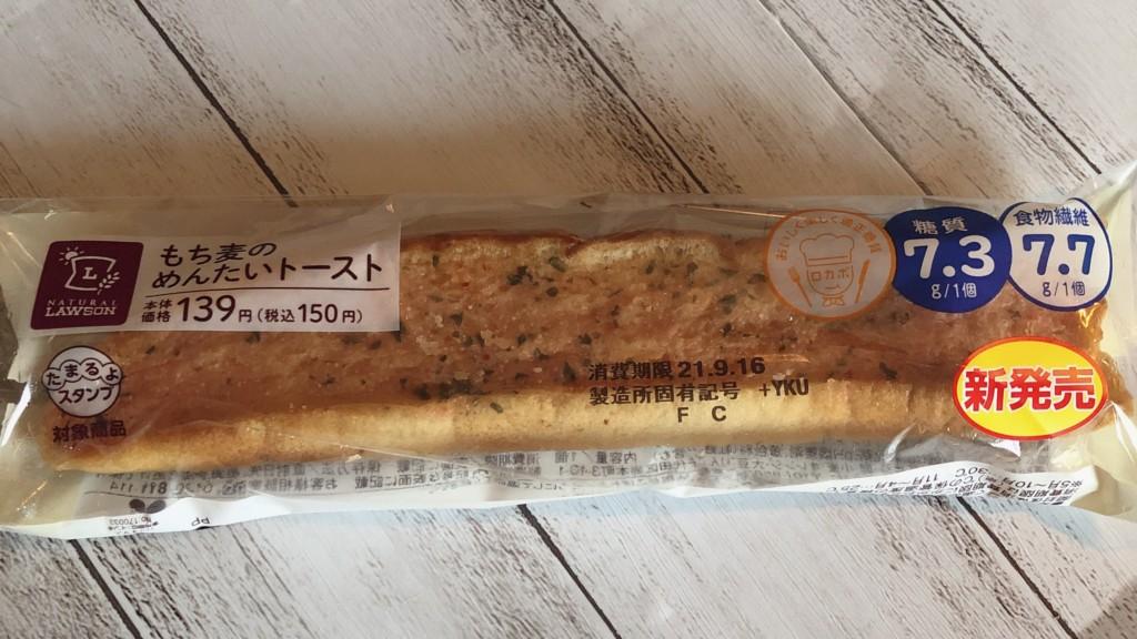 ローソンで購入できるもち麦のめんたいトーストは、糖質を抑えているとは思えない美味しさ♪