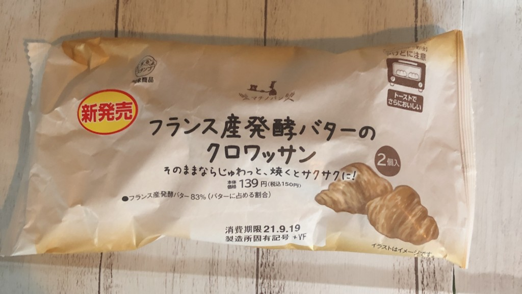 【ローソン】フランス産発酵バターのクロワッサンを開封