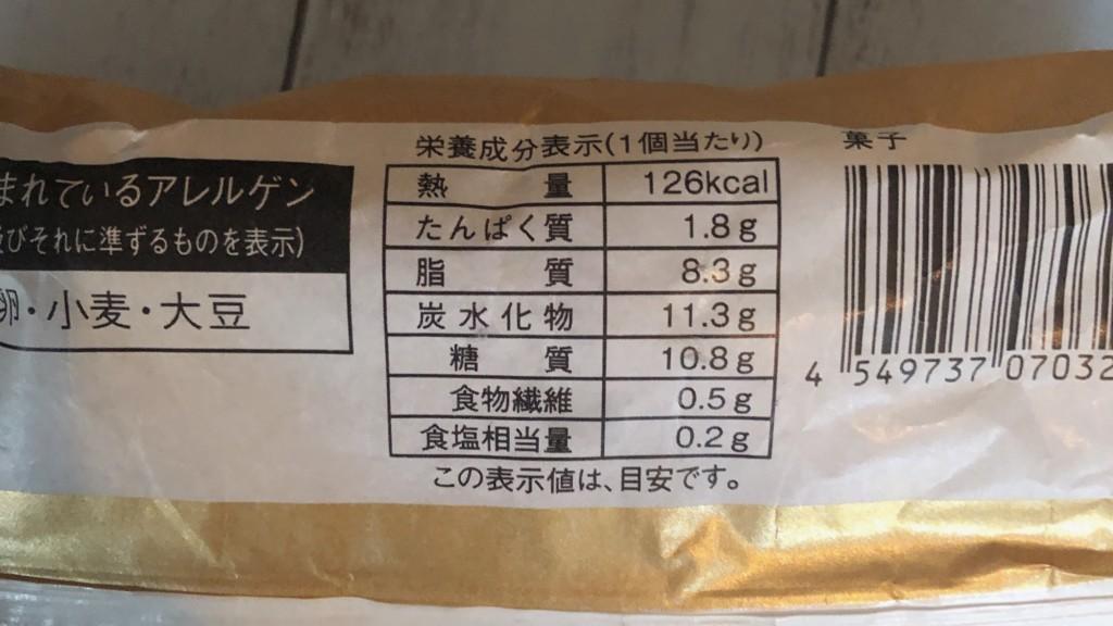 【ローソン】フランス産発酵バターのクロワッサンのカロリーと価格