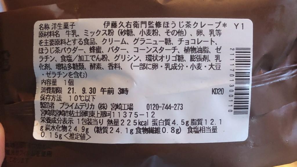 【セブンイレブン】ほうじ茶クレープのカロリーと価格