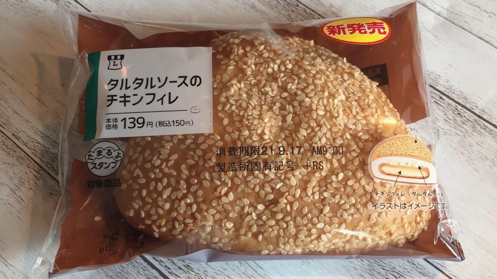 ローソンで購入できるタルタルソースのチキンフィレは、朝食やランチにおすすめなパン