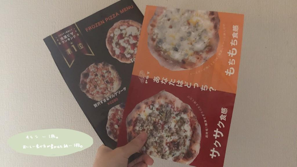 PST六本木のピザを開封!