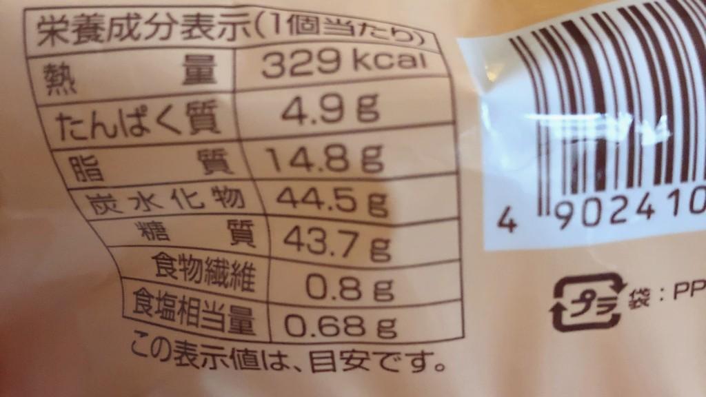 ファミマで購入できるスイートポテト蒸しケーキに対するカロリーと価格