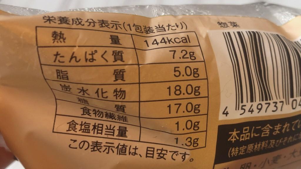 ローソンで購入できる「チキンチキンカレーパン」のカロリーと価格