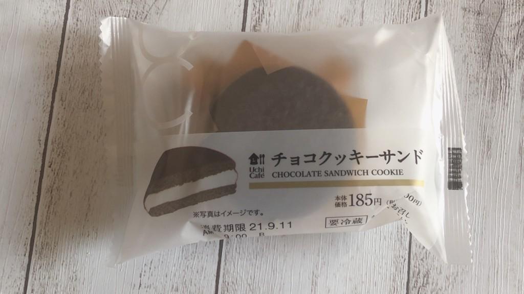 ローソンで購入できるチョコクッキーサンドを開封