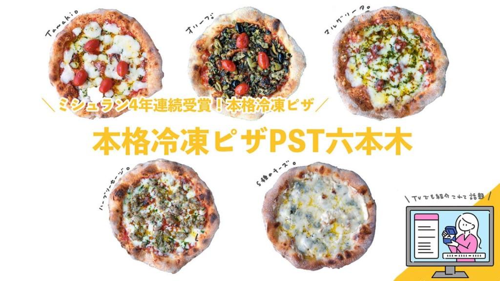 おいしいとメディアでも紹介され話題!冷凍ピザをお取り寄せできる「PST六本木」とは?