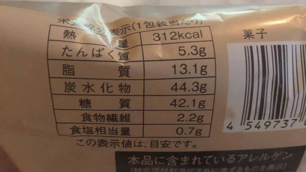 あんこのまんまるデニッシュ焼いものカロリーと価格