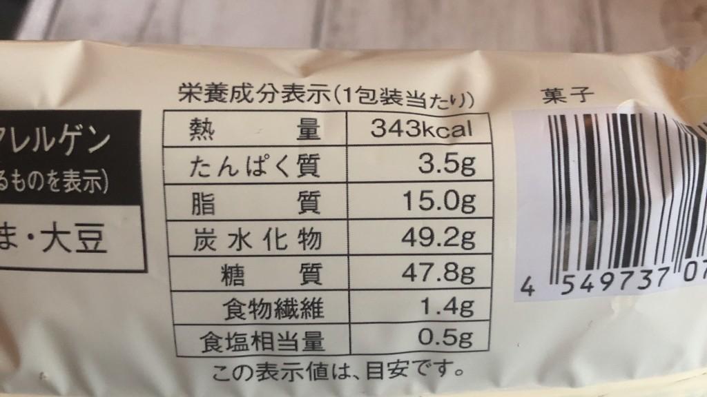 ローソンで買えるお芋のモッチケーキシルクスイートのカロリーと価格