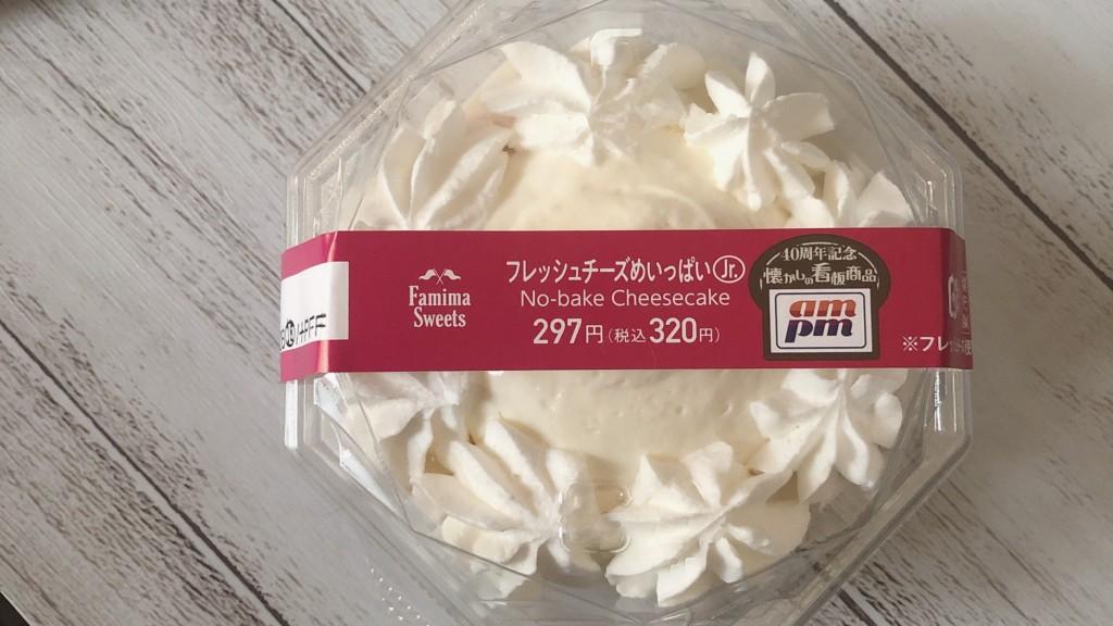 【ファミマ】フレッシュチーズめいっぱいを開封