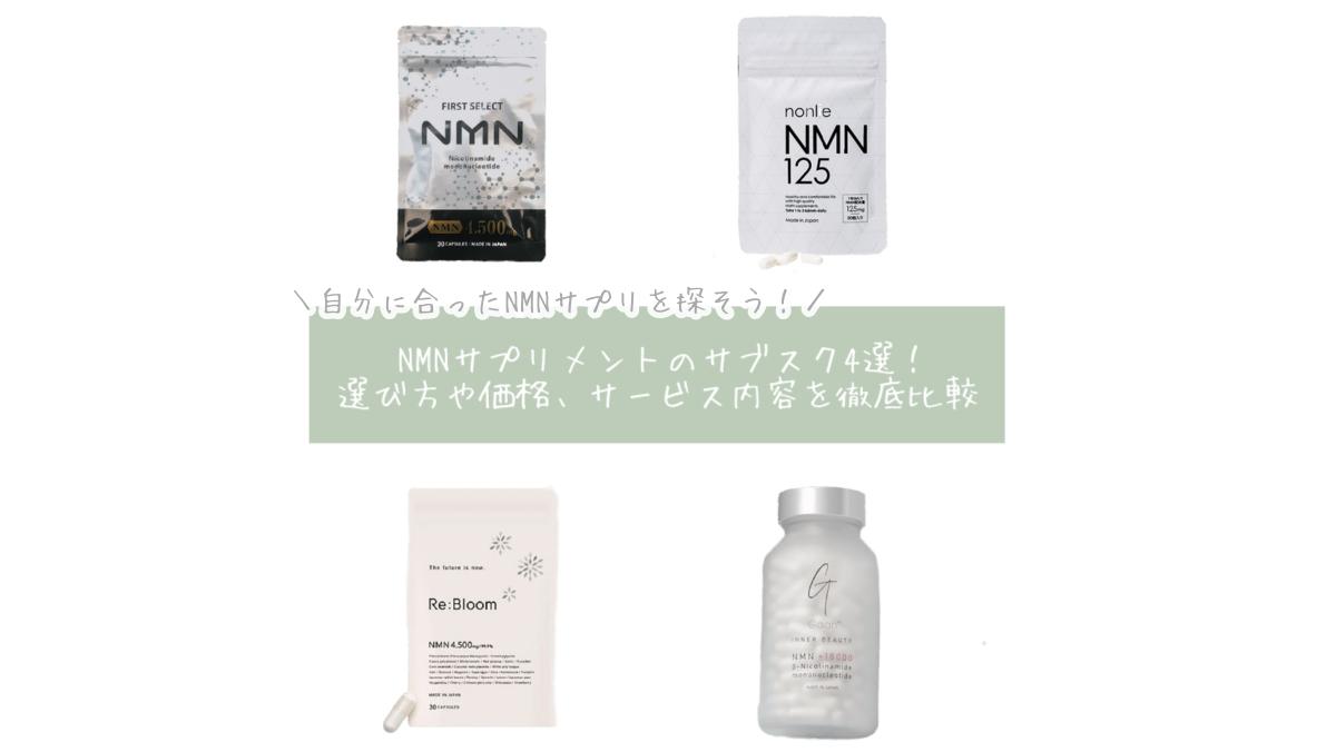 NMNサプリメントのサブスク4選!選び方や価格、サービス内容を徹底比較