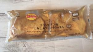 【ローソン】フランスパンのしみしみフレンチトーストを実食!カロリーや価格も紹介