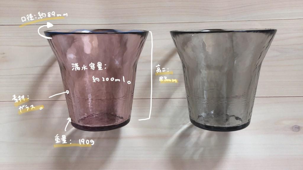 Wired Beans(ワイヤードビーンズ)の「グラス タンブラー (津軽びいどろ)ペアセット」のデザインをチェック!