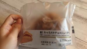 【ローソン】キャラメルチョコシュークリームを実食!カロリーや価格も紹介