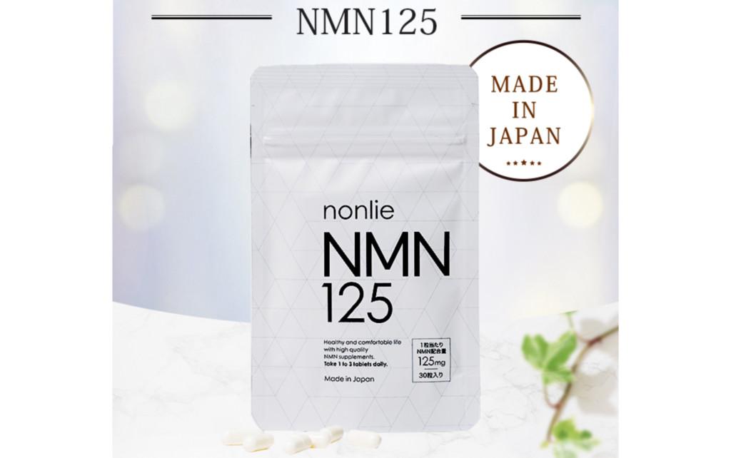 ③雑誌でも紹介され話題!知名度の高いNMNサプリメントのサブスクなら「nonlie(ノンリ)NMN125」