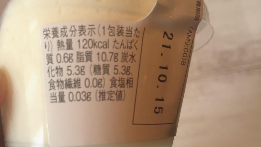 ローソンで購入できるプレミアムロールケーキのクリームのカロリーと価格