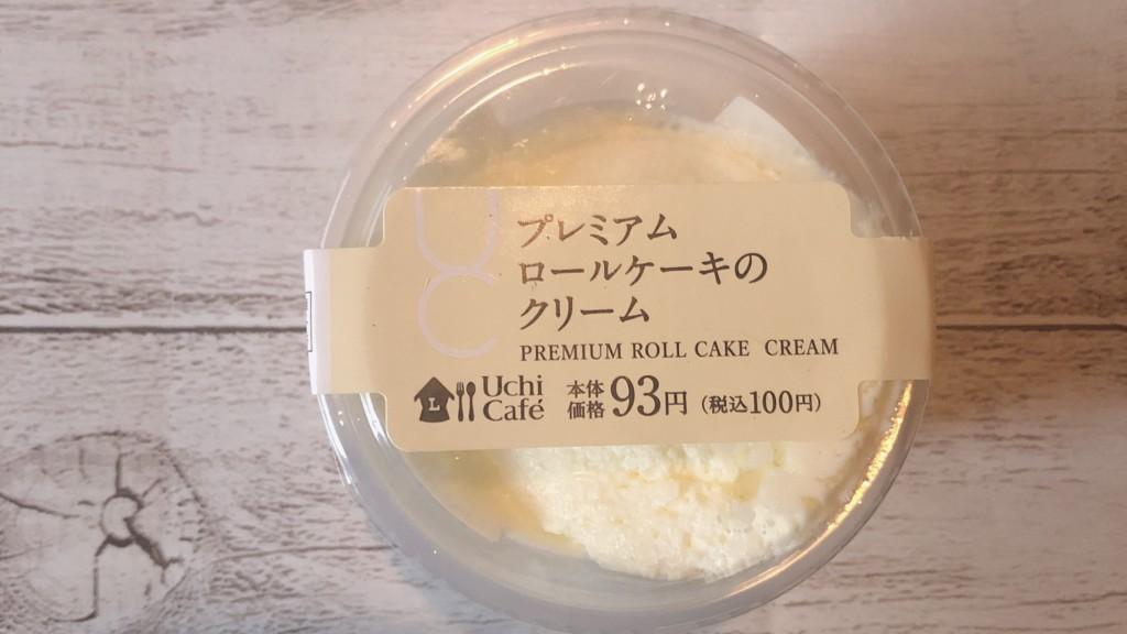 ローソンのプレミアムロールケーキのクリームを開封