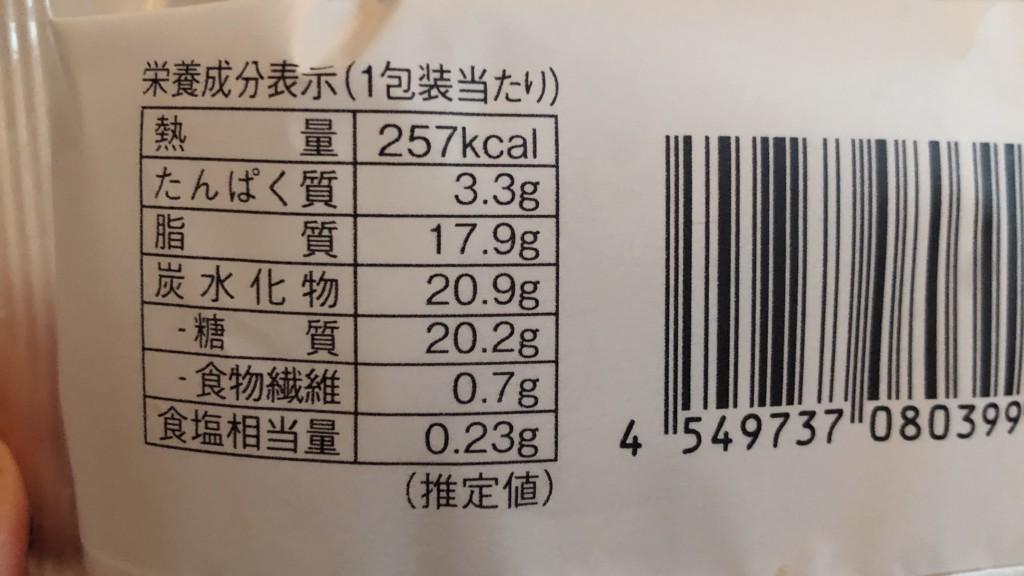 ローソンで購入できるキャラメルチョコシュークリームのカロリーと価格